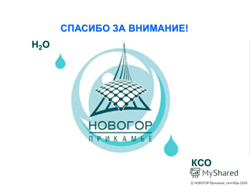 H2OH2OH2OH2O КСО СПАСИБО ЗА ВНИМАНИЕ!