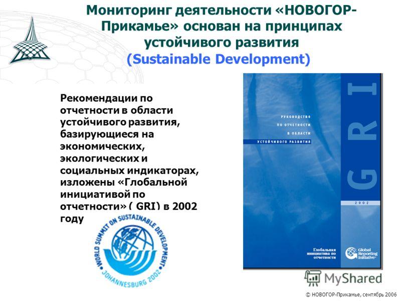 Мониторинг деятельности «НОВОГОР- Прикамье» основан на принципах устойчивого развития Рекомендации по отчетности в области устойчивого развития, базирующиеся на экономических, экологических и социальных индикаторах, изложены «Глобальной инициативой п