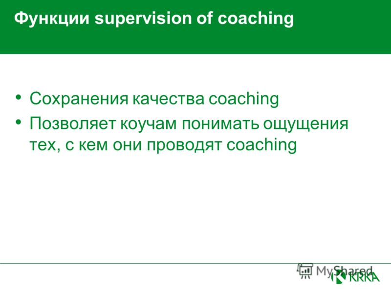 Функции supervision of coaching Сохранения качества coaching Позволяет коучам понимать ощущения тех, с кем они проводят coaching