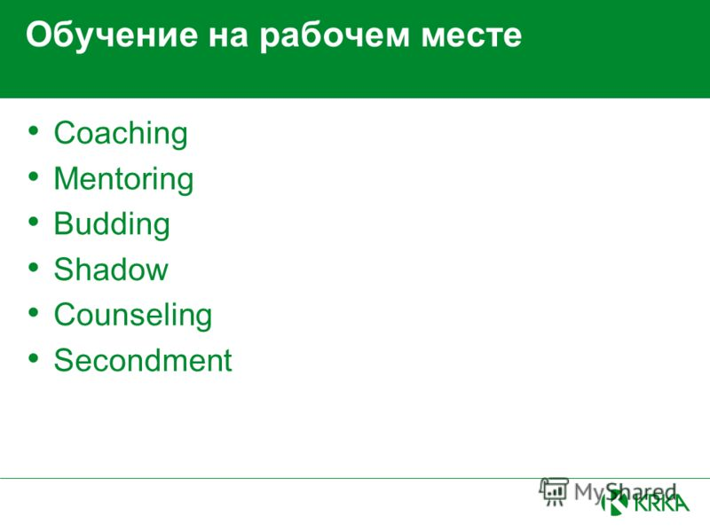 Обучение на рабочем месте Coaching Mentoring Budding Shadow Counseling Secondment