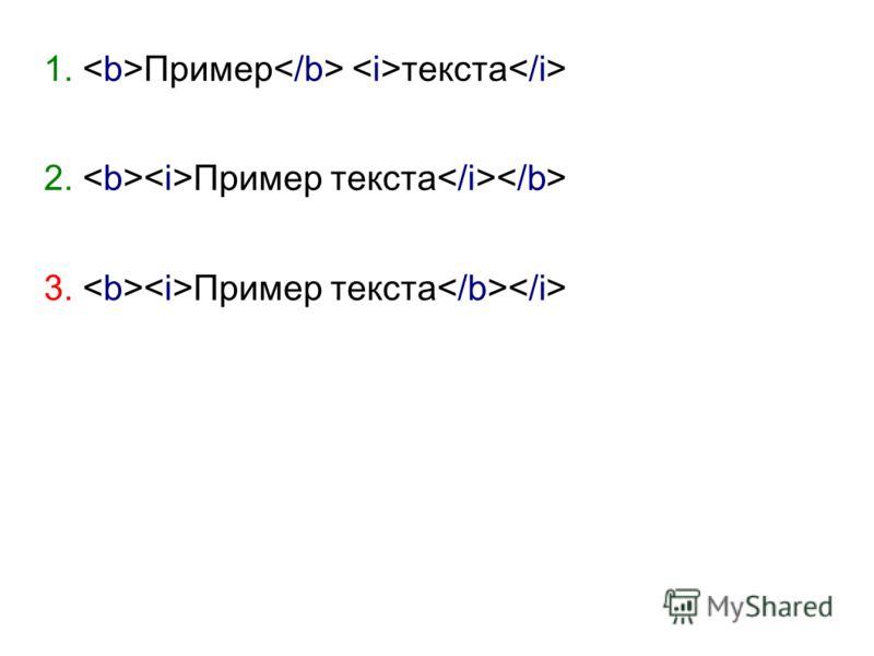 1. Пример текста 2. Пример текста 3. Пример текста