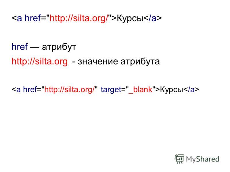 Курсы href атрибут http://silta.org - значение атрибута Курсы