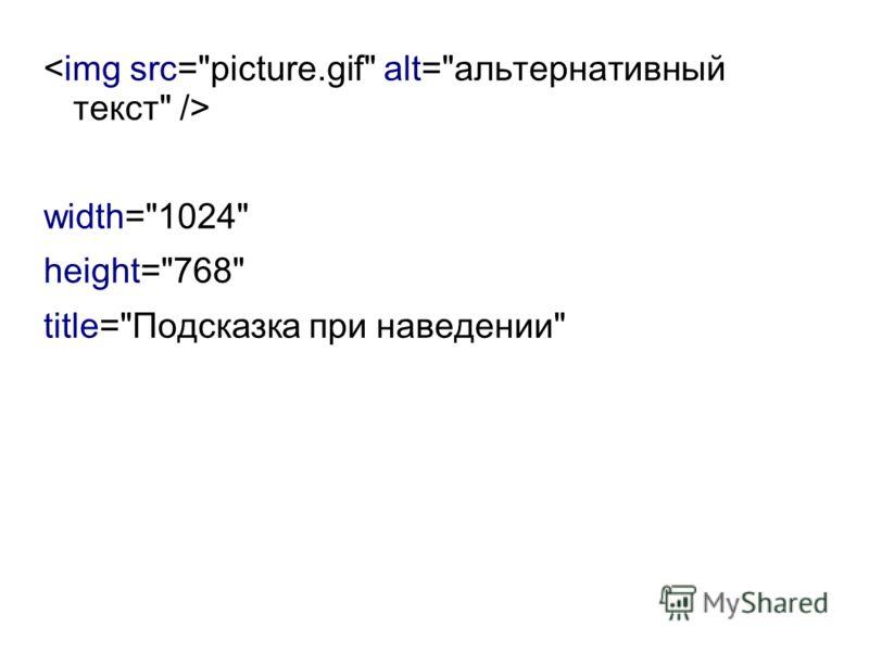 width=1024 height=768 title=Подсказка при наведении