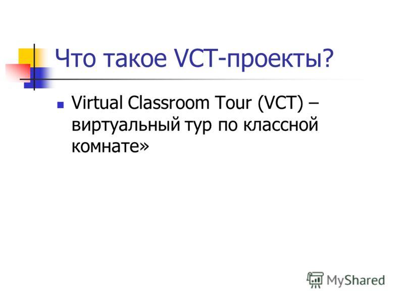 Что такое VCT-проекты? Virtual Classroom Tour (VCT) – виртуальный тур по классной комнате»