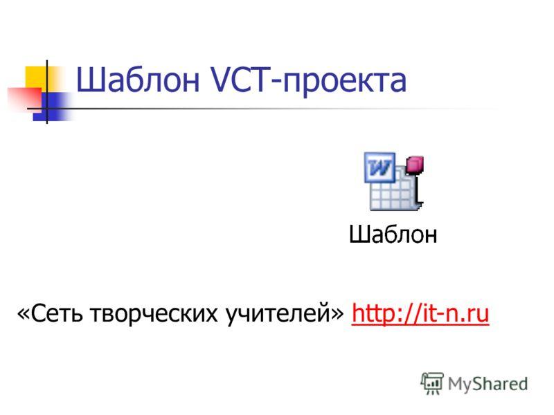 Шаблон VCT-проекта «Сеть творческих учителей» http://it-n.ruhttp://it-n.ru