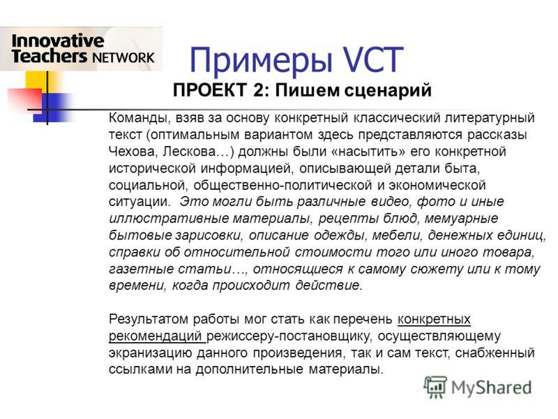 ПРОЕКТ 2: Пишем сценарий Команды, взяв за основу конкретный классический литературный текст (оптимальным вариантом здесь представляются рассказы Чехова, Лескова…) должны были «насытить» его конкретной исторической информацией, описывающей детали быта