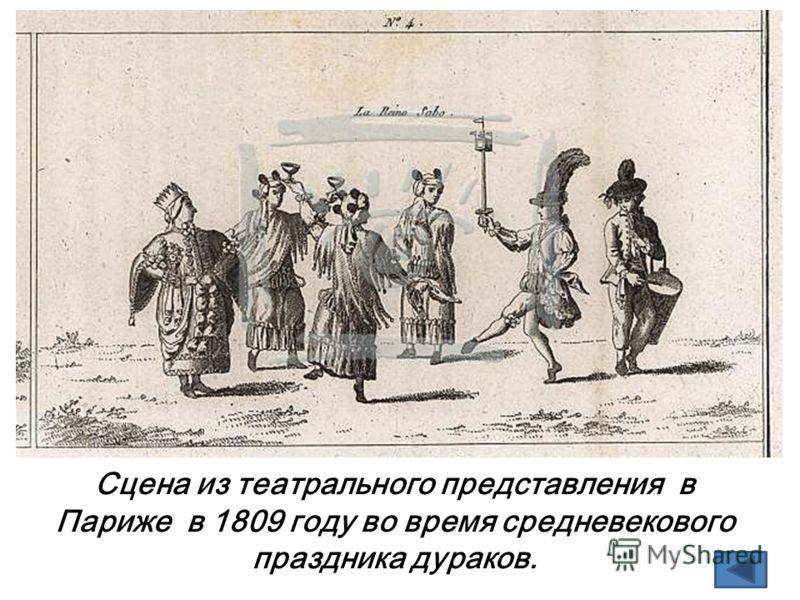 Сцена из театрального представления в Париже в 1809 году во время средневекового праздника дураков.