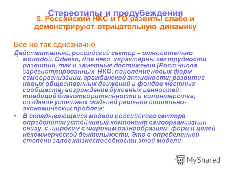 Стереотипы и предубеждения 5. Российский НКС и ГО развиты слабо и демонстрируют отрицательную динамику Все не так однозначно Действительно, российский сектор – относительно молодой. Однако, для него характерны как трудности развития, так и заметные д