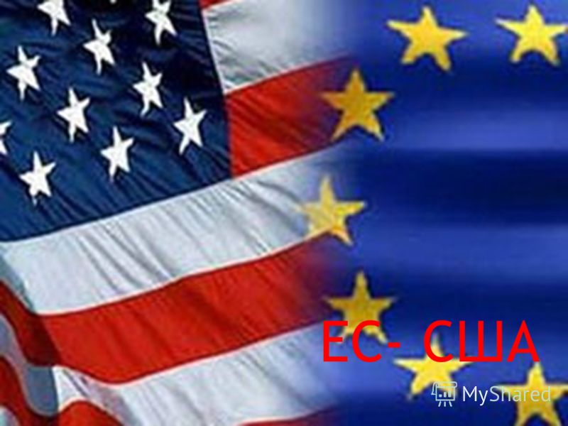 ЕС- США