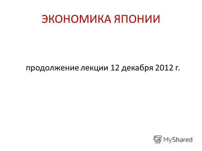 ЭКОНОМИКА ЯПОНИИ продолжение лекции 12 декабря 2012 г.
