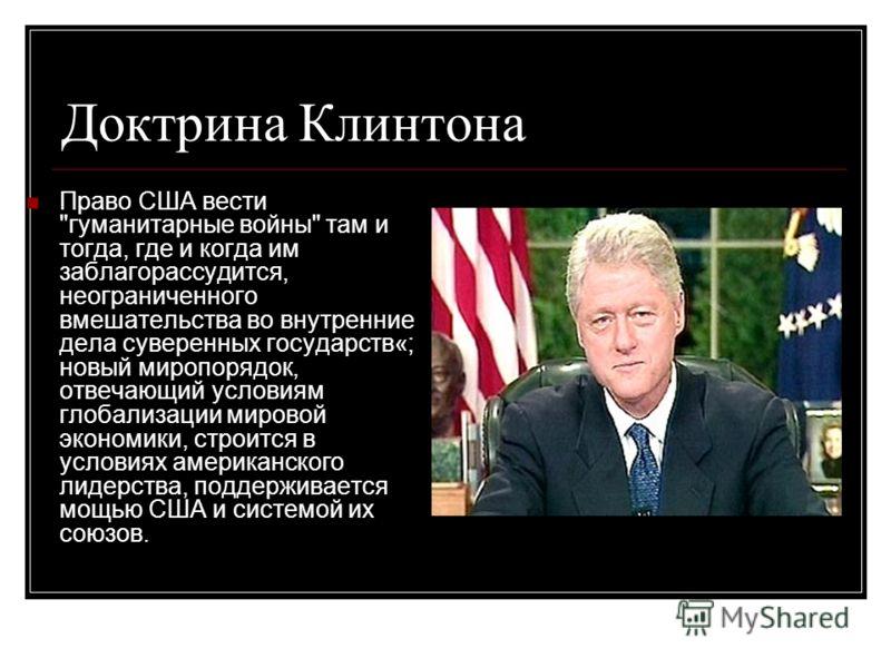 Доктрина Клинтона Право США вести