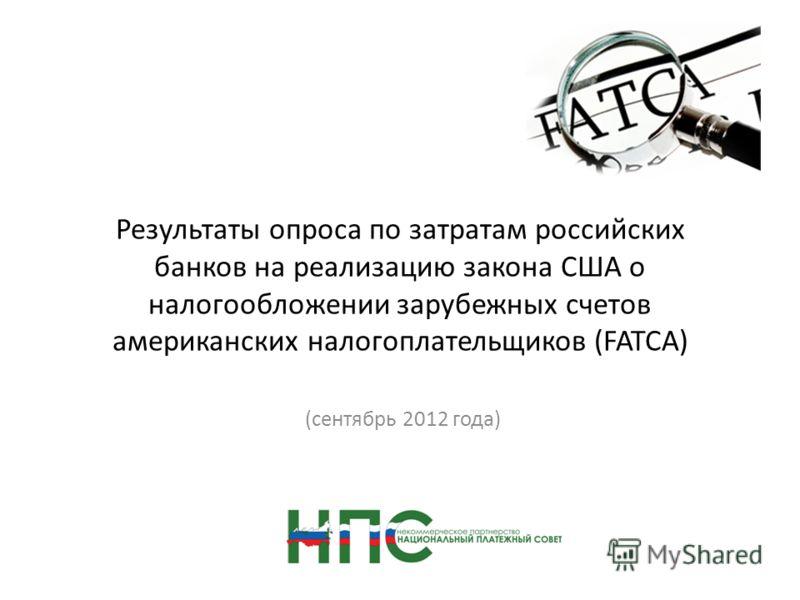 Результаты опроса по затратам российских банков на реализацию закона США о налогообложении зарубежных счетов американских налогоплательщиков (FATCA) (сентябрь 2012 года)