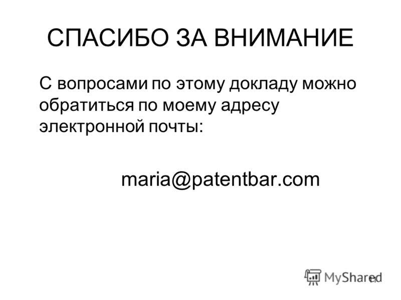 11 СПАСИБО ЗА ВНИМАНИЕ С вопросами по этому докладу можно обратиться по моему адресу электронной почты: maria@patentbar.com