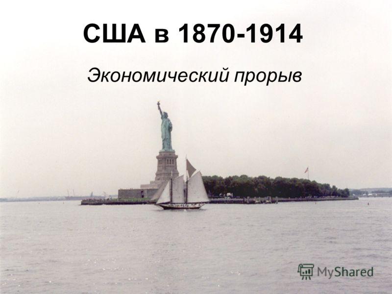 США в 1870-1914 Экономический прорыв