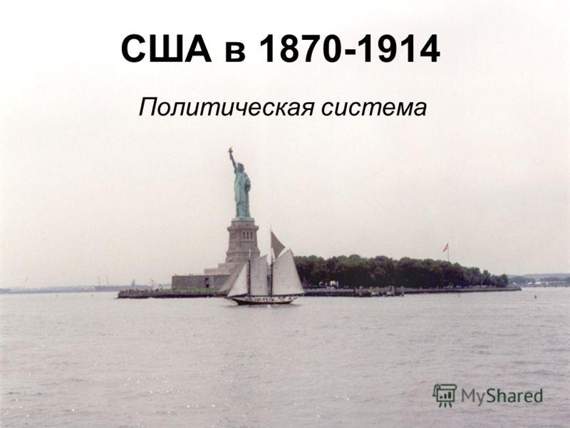 США в 1870-1914 Политическая система