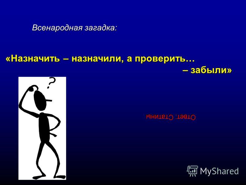 «Назначить – назначили, а проверить… – забыли» – забыли» Всенародная загадка: Ответ: Статины