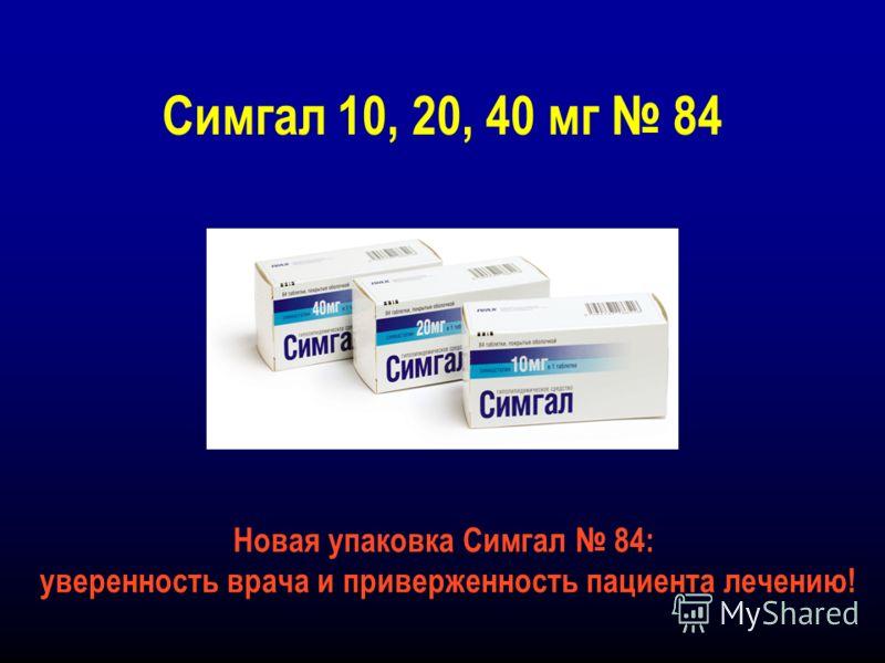 Симгал 10, 20, 40 мг 84 Новая упаковка Симгал 84: уверенность врача и приверженность пациента лечению!