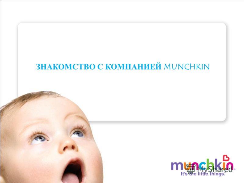 Introduction to Munchkin ЗНАКОМСТВО С КОМПАНИЕЙ MUNCHKIN