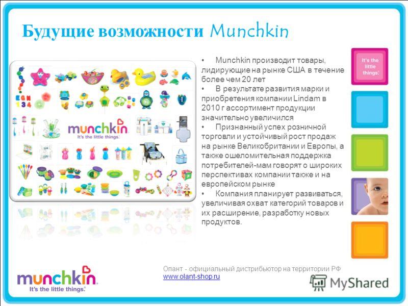 Будущие возможности Munchkin Munchkin производит товары, лидирующие на рынке США в течение более чем 20 лет В результате развития марки и приобретения компании Lindam в 2010 г ассортимент продукции значительно увеличился Признанный успех розничной то