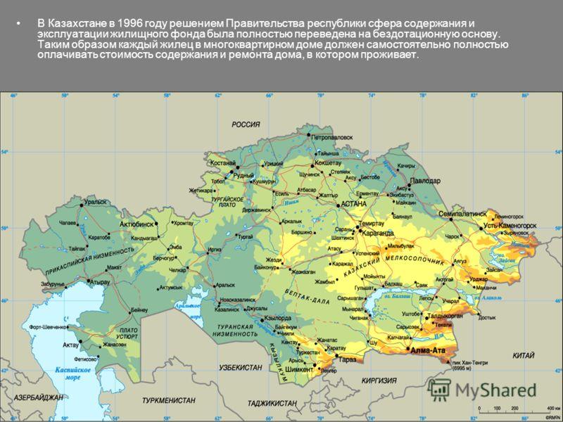 В Казахстане в 1996 году решением Правительства республики сфера содержания и эксплуатации жилищного фонда была полностью переведена на бездотационную основу. Таким образом каждый жилец в многоквартирном доме должен самостоятельно полностью оплачиват