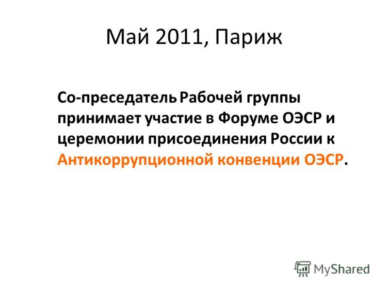 Май 2011, Париж Со-преседатель Рабочей группы принимает участие в Форуме ОЭСР и церемонии присоединения России к Антикоррупционной конвенции ОЭСР.