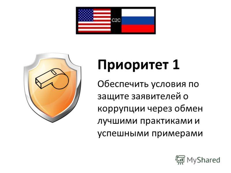 Приоритет 1 Обеспечить условия по защите заявителей о коррупции через обмен лучшими практиками и успешными примерами