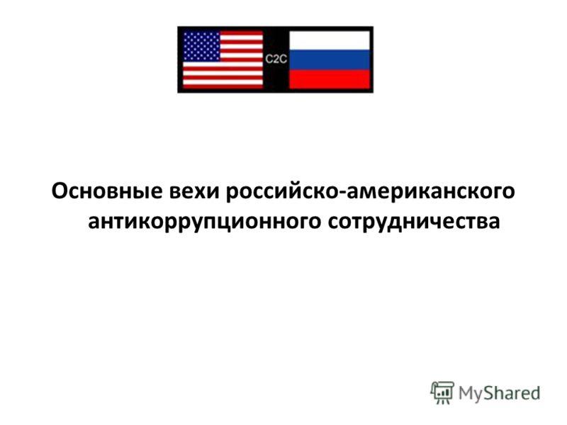 Основные вехи российско-американского антикоррупционного сотрудничества