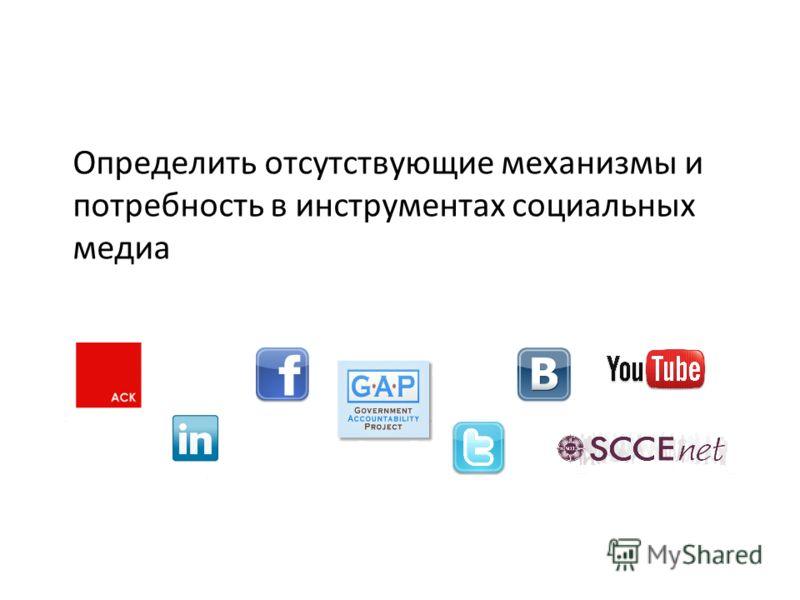 Определить отсутствующие механизмы и потребность в инструментах социальных медиа