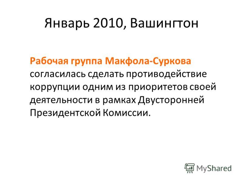 Январь 2010, Вашингтон Рабочая группа Макфола-Суркова согласилась сделать противодействие коррупции одним из приоритетов своей деятельности в рамках Двусторонней Президентской Комиссии.
