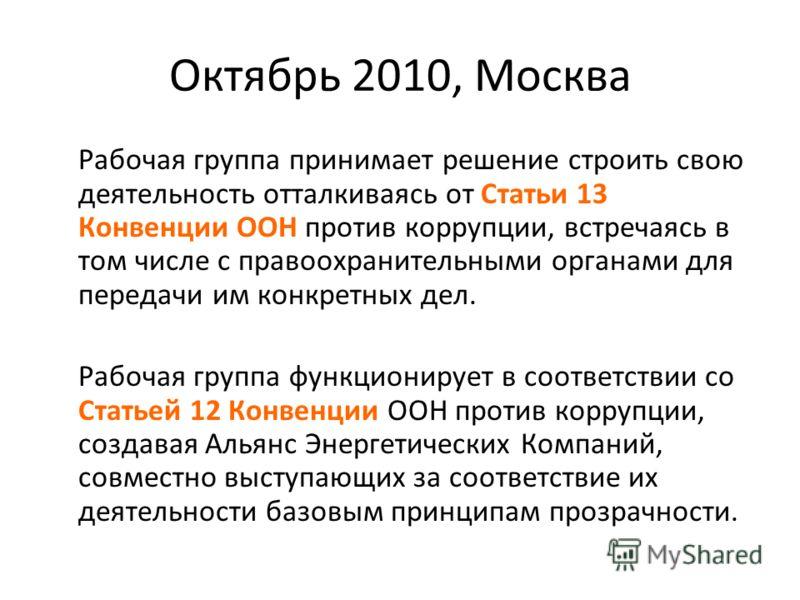Октябрь 2010, Москва Рабочая группа принимает решение строить свою деятельность отталкиваясь от Статьи 13 Конвенции ООН против коррупции, встречаясь в том числе с правоохранительными органами для передачи им конкретных дел. Рабочая группа функциониру