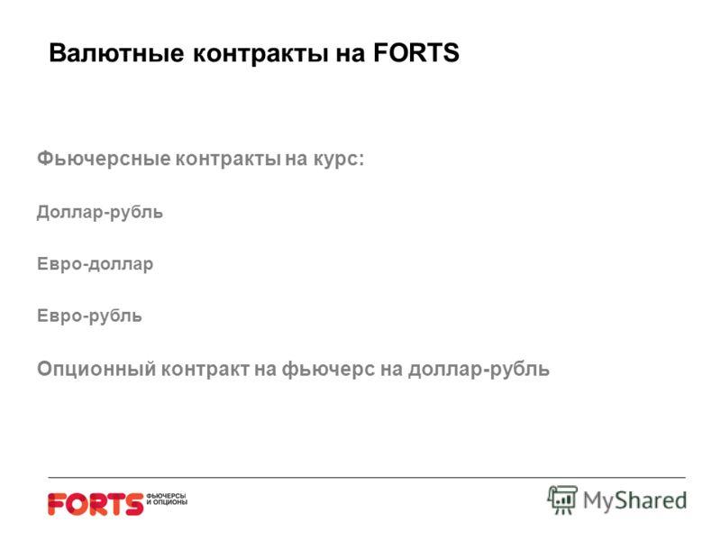 Валютные контракты на FORTS Фьючерсные контракты на курс: Доллар-рубль Евро-доллар Евро-рубль Опционный контракт на фьючерс на доллар-рубль