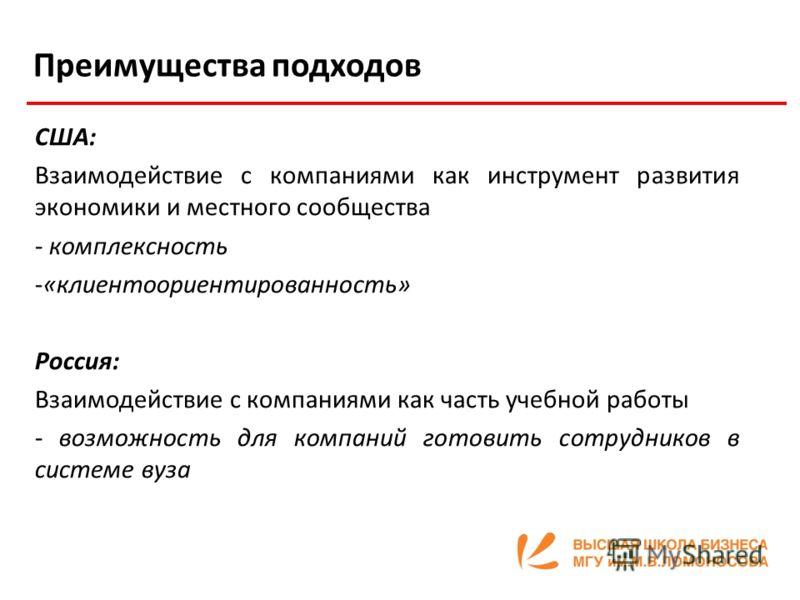 США: Взаимодействие с компаниями как инструмент развития экономики и местного сообщества - комплексность -«клиентоориентированность» Россия: Взаимодействие с компаниями как часть учебной работы - возможность для компаний готовить сотрудников в систем