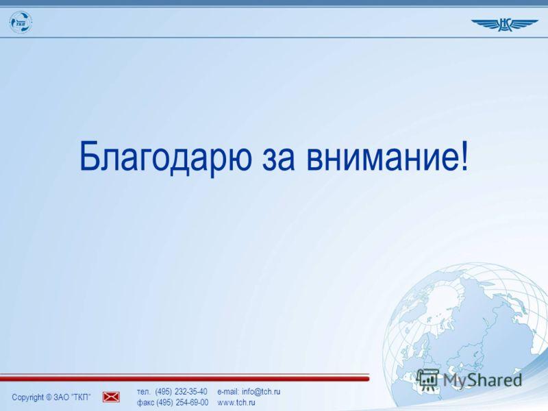 Copyright © ЗАО ТКП тел. (495) 232-35-40e-mail: info@tch.ru факс (495) 254-69-00www.tch.ru Благодарю за внимание!