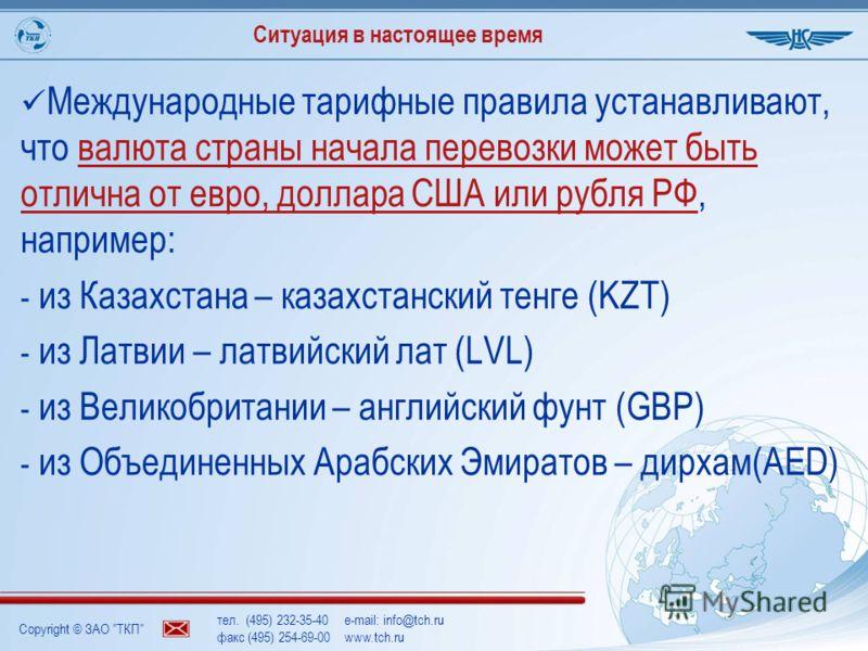 Copyright © ЗАО ТКП тел. (495) 232-35-40e-mail: info@tch.ru факс (495) 254-69-00www.tch.ru Ситуация в настоящее время Международные тарифные правила устанавливают, что валюта страны начала перевозки может быть отлична от евро, доллара США или рубля Р