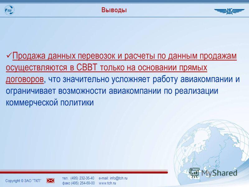 Copyright © ЗАО ТКП тел. (495) 232-35-40e-mail: info@tch.ru факс (495) 254-69-00www.tch.ru Продажа данных перевозок и расчеты по данным продажам осуществляются в СВВТ только на основании прямых договоров, что значительно усложняет работу авиакомпании
