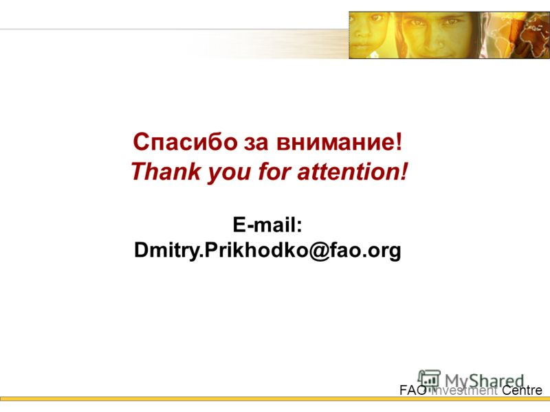 FAO Investment Centre Спасибо за внимание! Thank you for attention! E-mail: Dmitry.Prikhodko@fao.org