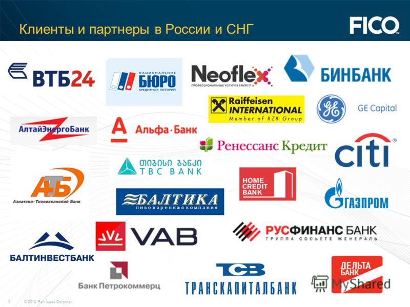 © 2010 Fair Isaac Corporation. Confidential. 4 Клиенты и партнеры в России и СНГ