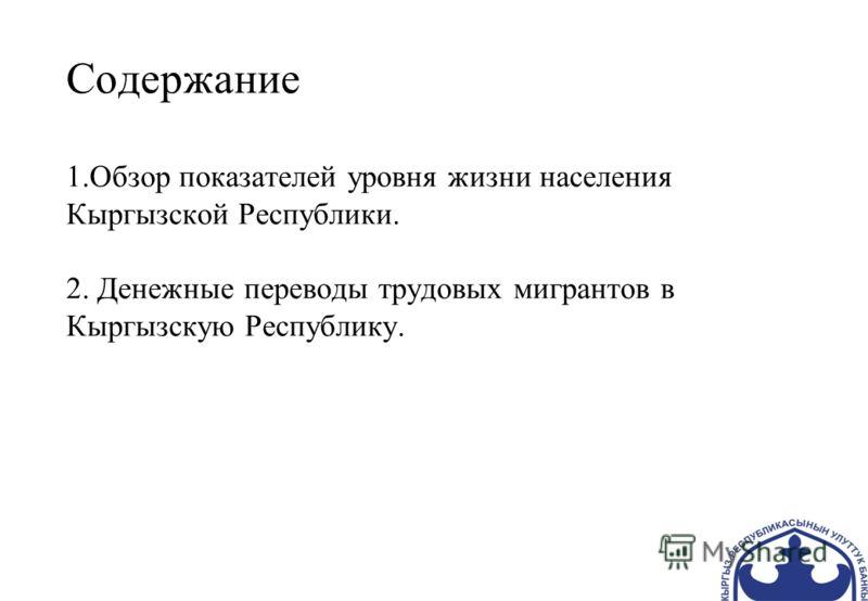 Содержание 1.Обзор показателей уровня жизни населения Кыргызской Республики. 2. Денежные переводы трудовых мигрантов в Кыргызскую Республику.