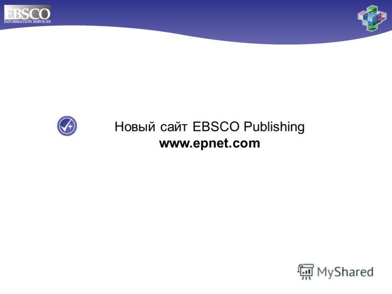 Новый сайт EBSCO Publishing www.epnet.com