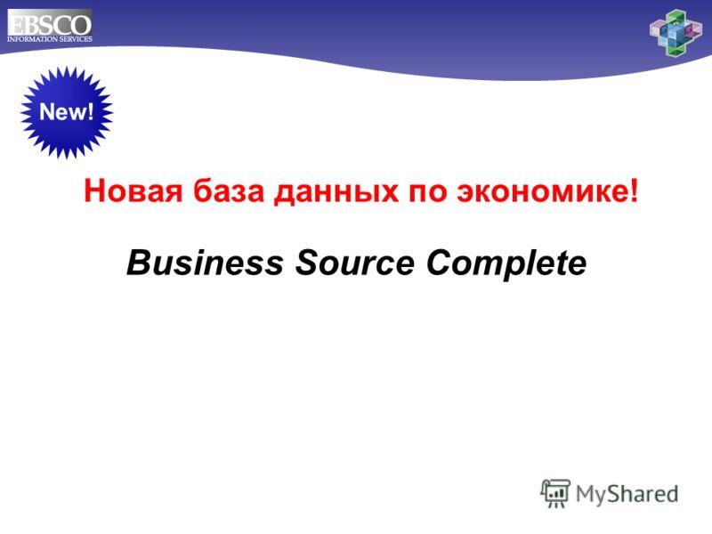 Новая база данных по экономике! New! Business Source Complete