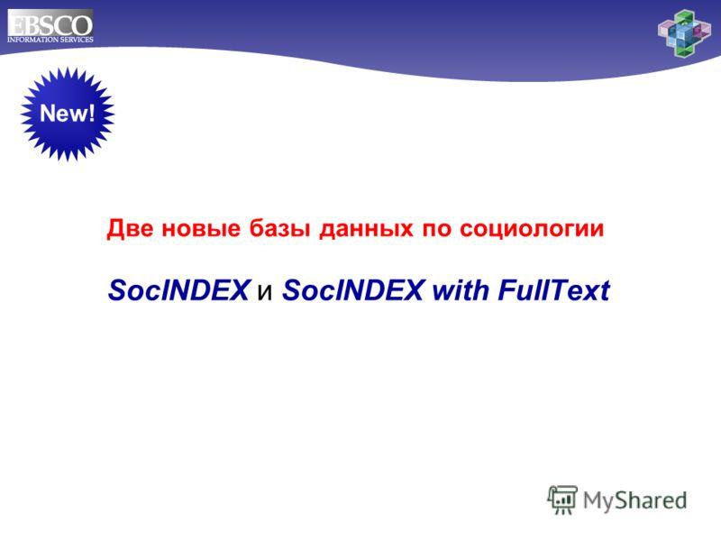 Две новые базы данных по социологии SocINDEX и SocINDEX with FullText New!