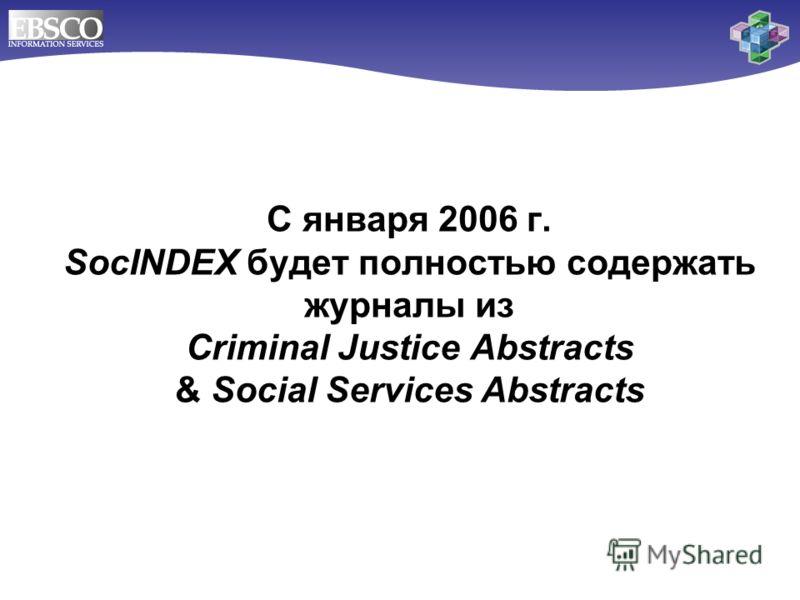 С января 2006 г. SocINDEX будет полностью содержать журналы из Criminal Justice Abstracts & Social Services Abstracts