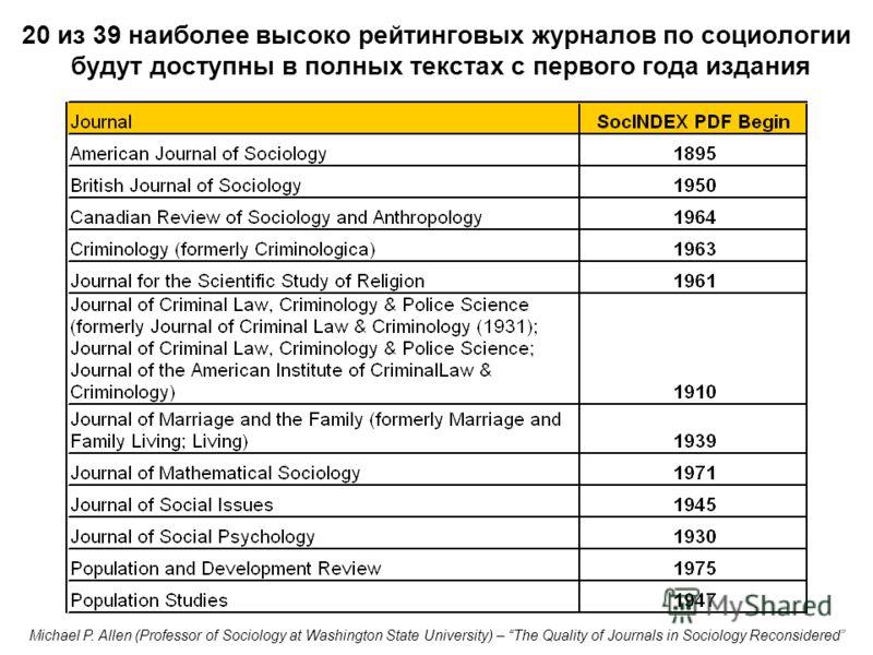 20 из 39 наиболее высоко рейтинговых журналов по социологии будут доступны в полных текстах с первого года издания Michael P. Allen (Professor of Sociology at Washington State University) – The Quality of Journals in Sociology Reconsidered