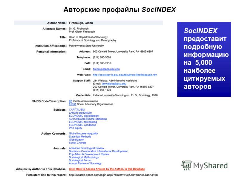Авторские профайлы SocINDEX SocINDEX предоставит подробную информацию на 5,000 наиболее цитируемых авторов