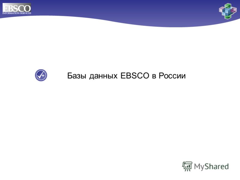 Базы данных EBSCO в России