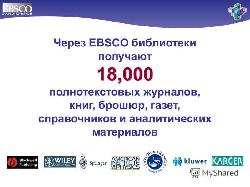 Через EBSCO библиотеки получают 18,000 полнотекстовых журналов, книг, брошюр, газет, справочников и аналитических материалов