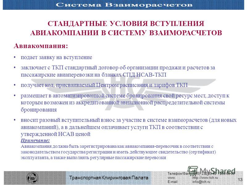 13 Транспортная Клиринговая Палата Телефон/Факс: (095) 232-35-40 / 254-69-00 www:http://www.tch.ru E-mail:info@tch.ru СТАНДАРТНЫЕ УСЛОВИЯ ВСТУПЛЕНИЯ АВИАКОМПАНИИ В СИСТЕМУ ВЗАИМОРАСЧЕТОВ Авиакомпания: подает заявку на вступление заключает с ТКП станд