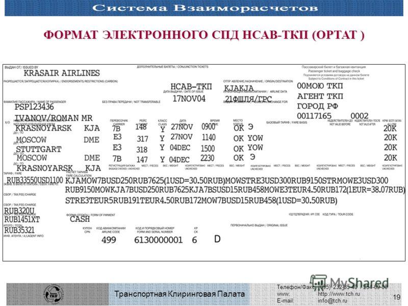 19 Транспортная Клиринговая Палата Телефон/Факс: (095) 232-35-40 / 254-69-00 www:http://www.tch.ru E-mail:info@tch.ru ФОРМАТ ЭЛЕКТРОННОГО СПД НСАВ-ТКП (ОРТАТ )