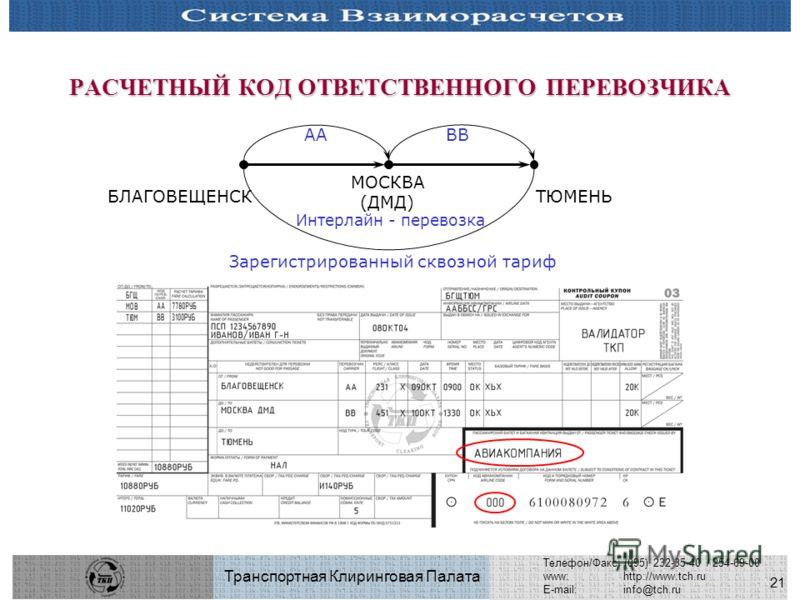 21 Транспортная Клиринговая Палата Телефон/Факс: (095) 232-35-40 / 254-69-00 www:http://www.tch.ru E-mail:info@tch.ru РАСЧЕТНЫЙ КОД ОТВЕТСТВЕННОГО ПЕРЕВОЗЧИКА АА БЛАГОВЕЩЕНСК МОСКВА (ДМД) ТЮМЕНЬ Интерлайн - перевозка Зарегистрированный сквозной тариф