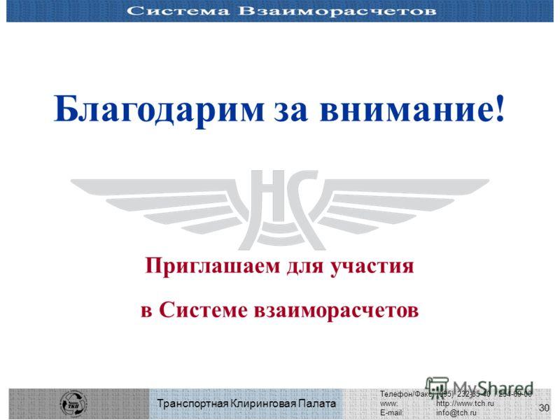 30 Транспортная Клиринговая Палата Телефон/Факс: (095) 232-35-40 / 254-69-00 www:http://www.tch.ru E-mail:info@tch.ru Благодарим за внимание! Приглашаем для участия в Системе взаиморасчетов